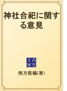 神社合祀に関する意見(青空文庫)