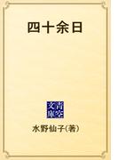 四十余日(青空文庫)