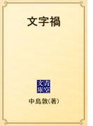 文字禍(青空文庫)