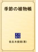 季節の植物帳(青空文庫)