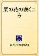 栗の花の咲くころ(青空文庫)