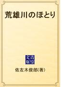 荒雄川のほとり(青空文庫)