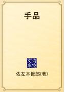 手品(青空文庫)