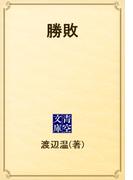 勝敗(青空文庫)