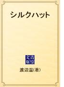 シルクハット(青空文庫)
