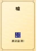 嘘(青空文庫)