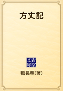 方丈記(青空文庫)