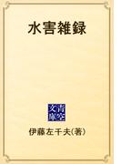 水害雑録(青空文庫)