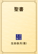 聖書(青空文庫)