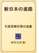 新日本の進路 石原莞爾将軍の遺書(青空文庫)