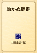動かぬ鯨群(青空文庫)