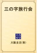 三の字旅行会(青空文庫)