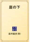 崖の下(青空文庫)