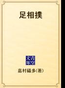 足相撲(青空文庫)