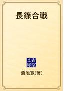 長篠合戦(青空文庫)