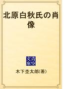 北原白秋氏の肖像(青空文庫)
