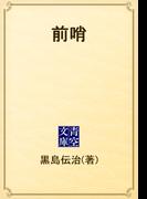 前哨(青空文庫)