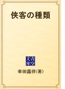 侠客の種類(青空文庫)