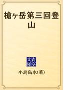 槍ヶ岳第三回登山(青空文庫)