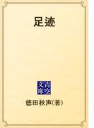 足迹(青空文庫)