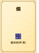 爛(青空文庫)