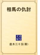 相馬の仇討(青空文庫)
