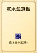寛永武道鑑(青空文庫)