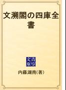 文溯閣の四庫全書(青空文庫)