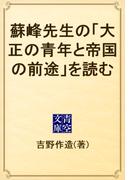 蘇峰先生の「大正の青年と帝国の前途」を読む(青空文庫)