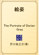絵姿 The Portrate of Dorian Gray(青空文庫)