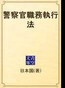 警察官職務執行法(青空文庫)