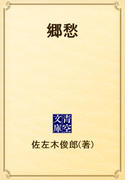 郷愁(青空文庫)