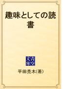 趣味としての読書(青空文庫)