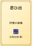 思ひ出 抒情小曲集(青空文庫)