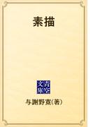 素描(青空文庫)