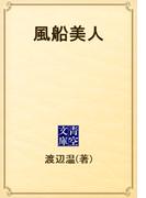 風船美人(青空文庫)