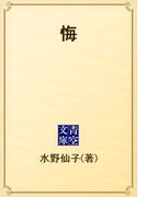 悔(青空文庫)