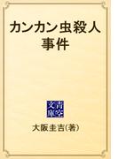 カンカン虫殺人事件(青空文庫)