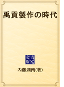 禹貢製作の時代(青空文庫)