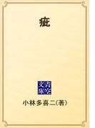 疵(青空文庫)