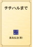 チチハルまで(青空文庫)