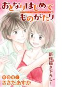 Love Jossie おとなりはじめてものがたり story01(Love Jossie)