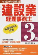 建設業経理事務士3級出題傾向と対策 平成29年受験用 〈26回〜35回〉収録