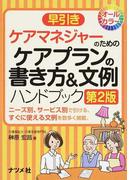 早引きケアマネジャーのためのケアプランの書き方&文例ハンドブック 第2版