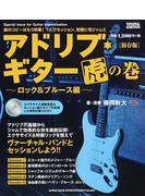 アドリブ・ギター虎の巻 保存版 ロック&ブルース編