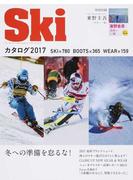 スキーカタログ 2017