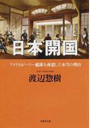 日本開国 アメリカがペリー艦隊を派遣した本当の理由