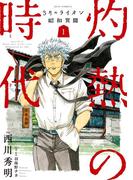 【全1-3セット】3月のライオン昭和異聞 灼熱の時代(ジェッツコミックス)