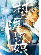【全1-3セット】村上海賊の娘(ビッグコミックス)