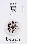 日本の豆ハンドブック
